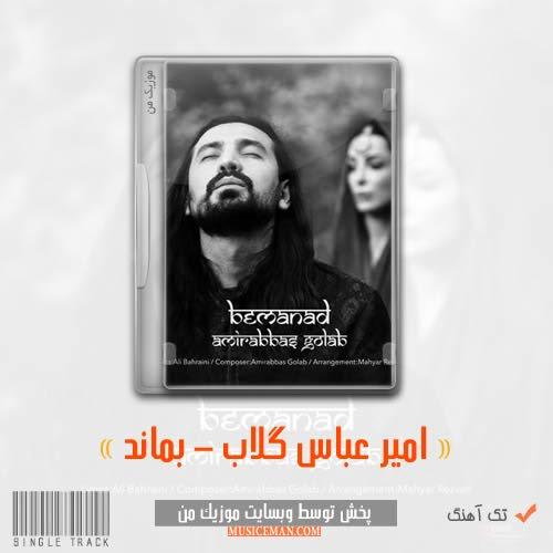 آهنگ بماند امیر عباس گلاب