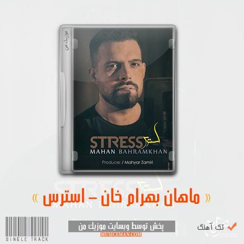 دانلود آهنگ استرس ماهان بهرام خان