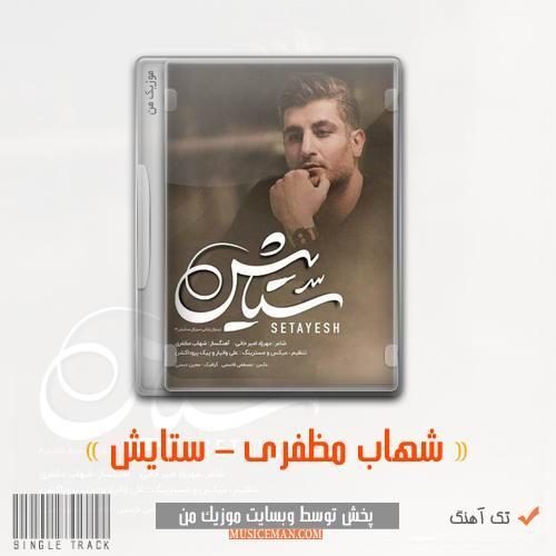 دانلود آهنگ تیتراژ سریال ستایش 3 شهاب مظفری