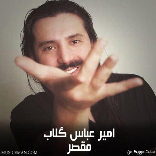دانلود آهنگ مقصر امیر عباس گلاب
