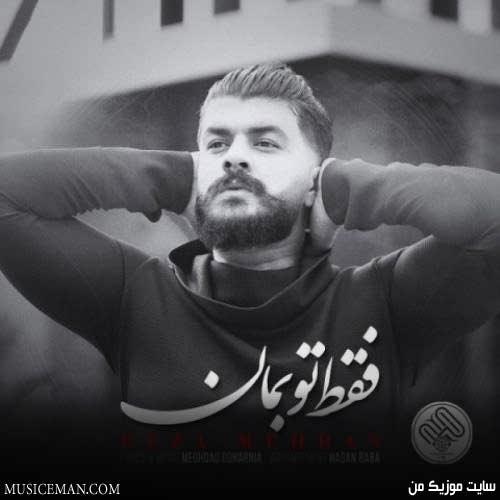 دانلود آهنگ فقط تو بمان رضا مهران