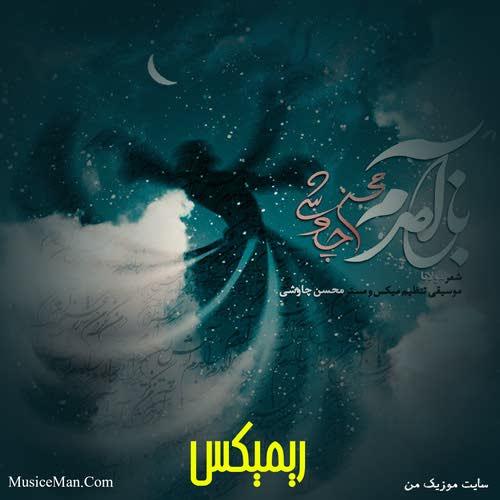 ریمیکس آهنگ باز آمدم محسن چاوشی