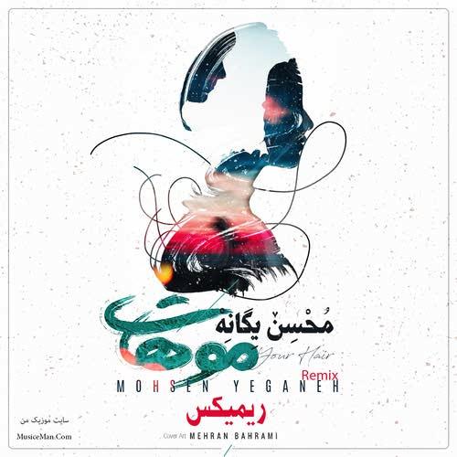 ریمیکس آهنگ موهات محسن یگانه