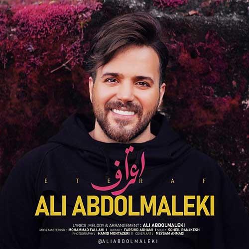 علی عبدالمالکی اعتراف