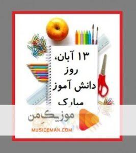 دانلود اهنگ روز دانش آموز