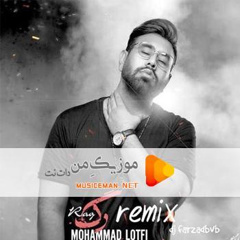 ریمیکس آهنگ رگ محمد لطفی