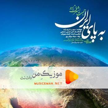حجت اشرف زاده به پای ایران