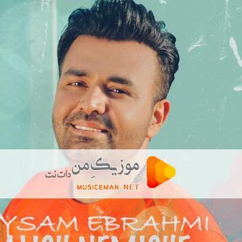 آهنگ حالیش نمیشه میثم ابراهیمی