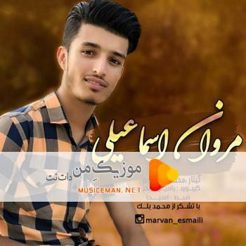 دانلود آهنگ بستکی چشموت قشنگن از مروان اسماعیلی