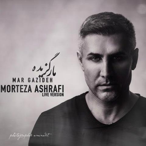 مار گزیده اجرای زنده مرتضی اشرفی