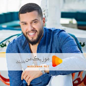 آهنگ محمد السالم بنام مریومه عربی