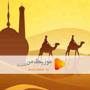 اهنگ های عربی شاد