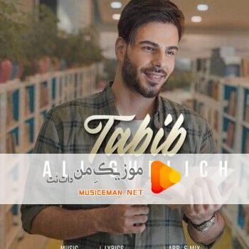 اهنگ علی قلیچ طبیب
