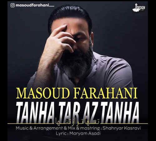 تنهاتر از تنها مسعود فراهانی
