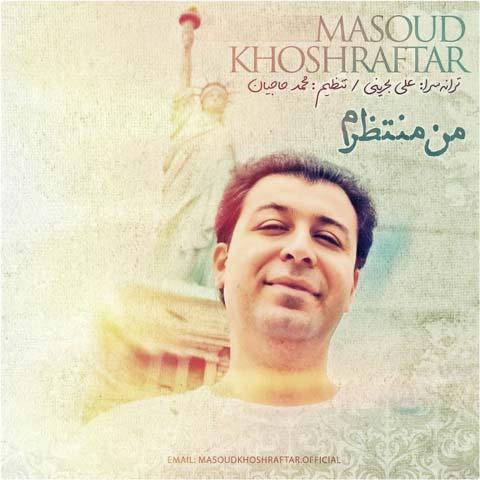 من منتظرم مسعود خوش رفتار