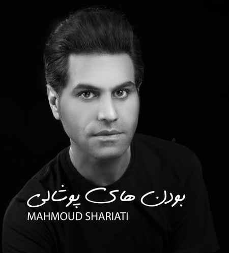 بودن های پوشالی محمود شریعتی
