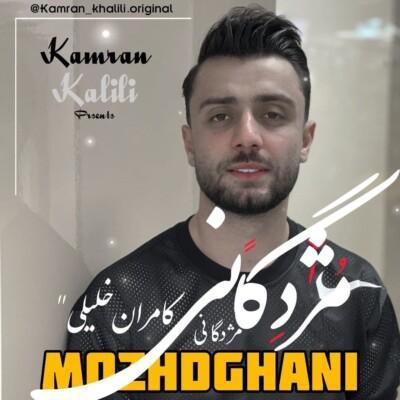 مژدگانی کامران خلیلی