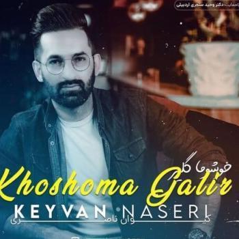 خوشوما گلیر کیوان ناصری