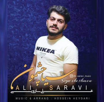 سیا چشمون علی ساروی