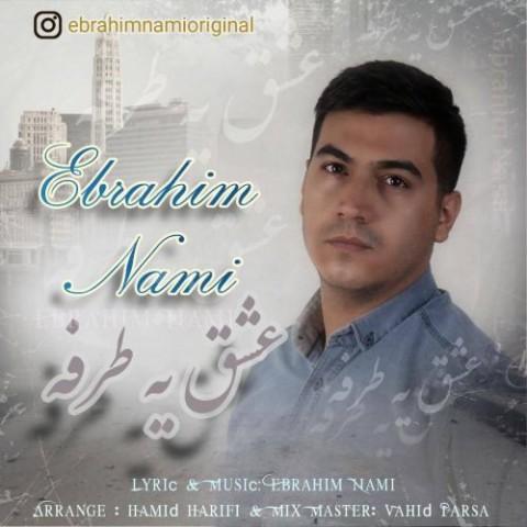 عشق یه طرفه ابراهیم نامی
