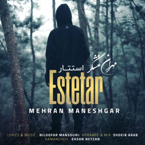 استتار مهران منشگر